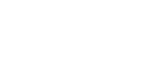 شرکت پویان پردازش تهران فروش تجهیزات دیتاسنتر و سرور